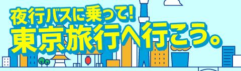 【関西発着】バスで行く東京旅行特集