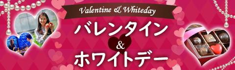 バレンタイン&ホワイトデーにおすすめ!日帰りバスツアー!