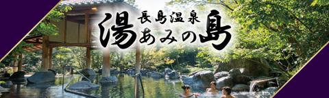 大自然露天風呂!?長島温泉「湯あみ島」